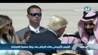 الرئيس الأمريكي يغادر الرياض بعد زيارة رسمية للمملكة