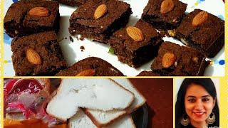 बासी,सूखी ब्रेड फेंकने से पहले ये वीडियो देख लें|Purani Bread Se Banao Delicious Chocolate Brownie👌