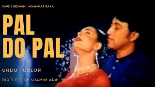 Pal Do Pal - Complete Film