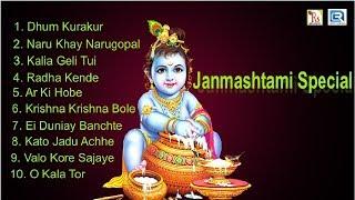 New Bengali Sri Krishna Bhajan | শ্রী কৃষ্ণা ভজন | Janamashtami Special | Rs Music | Video