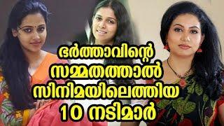 ഭർത്താവിന്റെ സമ്മതത്താൽ സിനിമയിലെത്തിയ 10 നടിമാർ | Actress after marriage in cinema