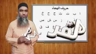 Lecture 55 - Quran Arabic As Easy as Urdu By Aamir Sohail