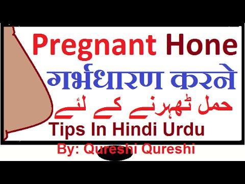 Jaldi Pregnant Hone ke Liye Tarike Gharelu Upay Tips in Hindi Urdu me by Qureshi