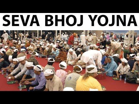 Xxx Mp4 Seva Bhoj Yojna Launched For Religious Institutions सेवा भोज योजना Current Affairs 2018 3gp Sex