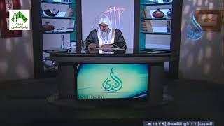 أهل الذكر (250) قناة الندى للشيخ مصطفى العدوي 4-8-2018