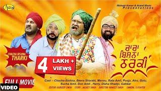 Chacha Bishna Tharki l Full Movie l Latest Punjabi Movies l Comedy Videos l New Punjabi Movie 2017