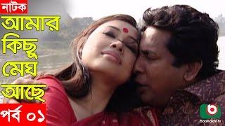 Bangla Natok | Amar Kisu Megh Ase | EP-01 | Serial Drama | Mosharraf Karim, Monira Mithu