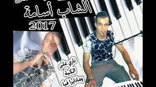 cheb oussama 2017 nari 3la kiya o madaret fiya الشاب أسامة 2017 ناري على الكية ومادارت فيا