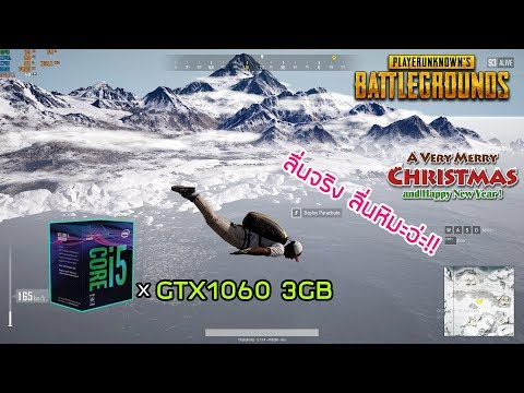 Xxx Mp4 จัดสเปคคอมงบ 20 000 I5 8400 GTX1060 3GB PUBG ด่านหิมะ ด่านใหม่ Vikendi 3gp Sex