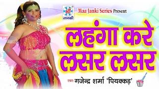 लहंगा करे लसर लसर || Lahnga Kare Lasar Lasar||##Bhojpuri Holi Song|| Gajender Sharma
