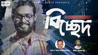 Biched | বিচ্ছেদ  | Kamruzzaman Rabbi | Bangla New Song 2020 @Rain Music