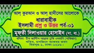 Question & Anser - Prosno & Uttor   Part  1  Mufti Delowar Hossain