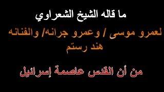 عمرو جرانة | ما قاله الشيخ الشعراوى لعمرو جرانه عمرو موسى وهند رستم من أن القدس عاصمة إسرائيل