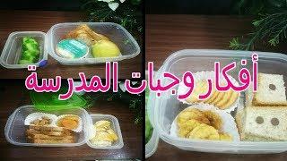 أفكار سهلة لوجبات وسناك  المدرسة | Easy lunch box ideas