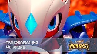 МОНКАРТ - Серия 18 - ТРАНСФОРМАЦИЯ МЕГАРОИД - Премьера сериала