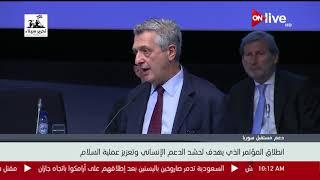 انطلاق مؤتمر دعم مستقبل سوريا الذي يهدف لحشد الدعم الإنساني وتعزيز عملية السلام