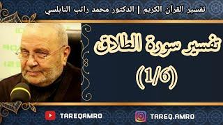 د.محمد راتب النابلسي - تفسير سورة الطلاق ( 1 \ 6 )