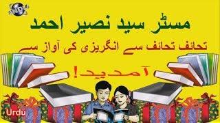 مسٹر سید نصیر احمد سے خوش تحفہ - خوش آمدید! اردو الفاظ اور انگریزی آواز کے ساتھ خوش آمدید!