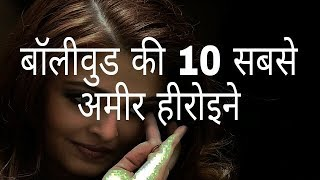 बॉलीवुड की 10 सबसे अमीर अभिनेत्रियां | Bollywood