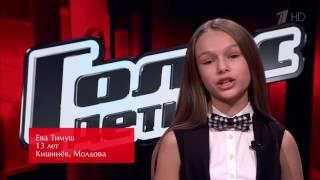 Eva Timush   Je T  39 aime   Golos Deti 3 2016  MosCatalogue ru