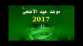 رسميا..السعودية تعلن عن أول أيام ذو الحجة وموعد عيد الأضحي المبارك 2017