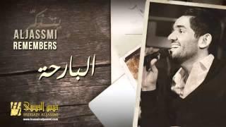 حسين الجسمي - البارحة (حصريا ) | 2014 | AL JASSMI REMEMBERS