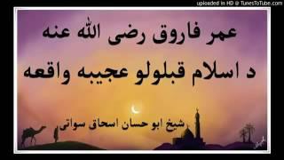 عمر فاروق رضی اللہ تعالی عنہ  بارہ کی بیان پشتو زبان   Pashto ke Beyan  hazrat Umar farooq