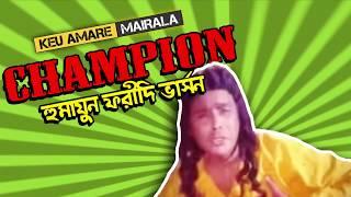 Champion - Humayun Faridi version