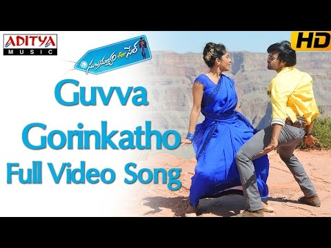 Xxx Mp4 Guvva Gorinkatho Full Video Song Subramanyam For Sale Video Songs 3gp Sex