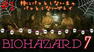 バイオハザード7 怖い.......