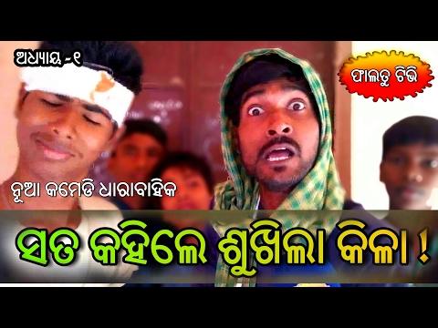 Sata kahile sukhila kila_episode -1_note hela achala_odia comedy video