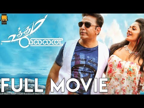 Xxx Mp4 Uttama Villain Full Tamil Movie Kamal Hassan K Balachander Andrea Jeremiah Pooja Kumar 3gp Sex