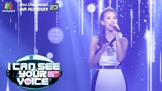 Take Me To Church - ป๋อมแป๋ม  | I Can See Your Voice -TH