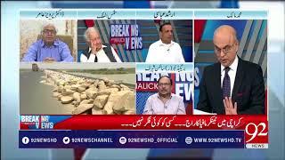 Breaking Views With Malick | Water Crisis in Pakistan | Malick | 13 May 2018 | 92NewsHD