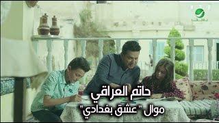 Hatem Al Iraqi ... Iesheg Baghdady - Video Clip | حاتم العراقي ... موال عشق بغدادي - فيديو كليب