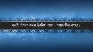 সবাই সিজদা করল ইবলিস বাদে  .......  আয়াতটির ব্যাখ্যা। শায়খ ডক্টর জাকির নায়েক ।
