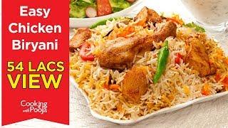 Chicken biryani recipe in Hindi video   how to make chicken biryani   Hyderabadi Biryani