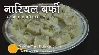 Coconut barfi recipe - Nariyal ki Barfi Recipe