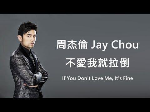 周杰倫 Jay Chou - 不愛我就拉倒 If You Don't Love Me, It's Fine [歌詞] mp3