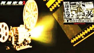 영웅본색2 OST(영웅본색 2 주제가)분향미래일자.영웅본색 주제곡 설동석 당년정(설동석 도덕경)참조.분향미래일자 가사 원본,번역,발음 포함.1920#1080.초고화질.초고음질.