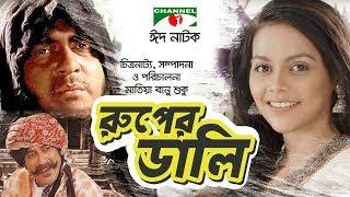 RuperDali | Eid Natok | Emon | Samia Sayed | Faruk Ahmed | Shushama Sarkar | Channel i TV