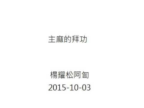 2015/10/03 楊耀松阿訇