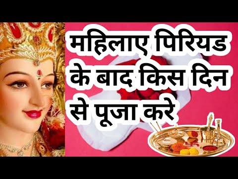 Xxx Mp4 महिलाए पिरियड में पुजा कैसे करें। How To Do Puja During Menstruation Navratri Puja Ki Vidhi 3gp Sex