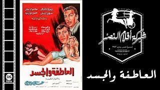 El Atefa Wal Gasad Movie | فيلم العاطفة والجسد