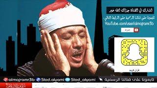 الشيخ عبدالباسط عبدالصمد  سورة الرحمن