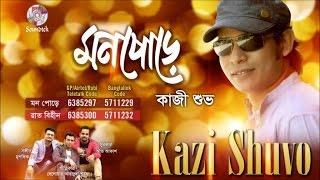Kazi Shuvo - Mon Pore | New 2 Audio Songs - 2017  | Soundtek