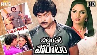 Chattamtho Poratam Telugu Full Movie | Chiranjeevi | Madhavi | Sumalatha | Indian Films