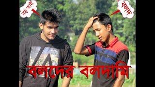 ARF Ltd- Boloder boldami | funny video | Somrat | Meraj | Ibrahim Ishan |Abdur Rahim..ARf Ltd...
