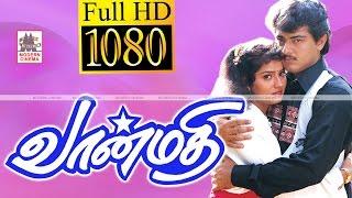 VANMATHI Full Movie HD | Ajith | அஜித்குமார்  சுவாதி நடித்த சூப்பர்ஹிட் திரைப்படம் வான்மதி