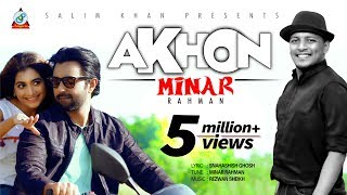 Minar Rahman - Akhon | এখন | Apurba | Samia Othoi | Valentine Day 2018 | New Music Video